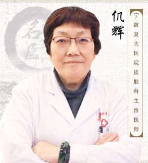 宁波江北复大医院皮肤科主治医师